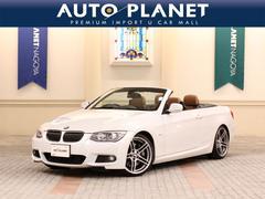 BMW335iカブリオレ MスポーツP 茶革シート HDDナビTV