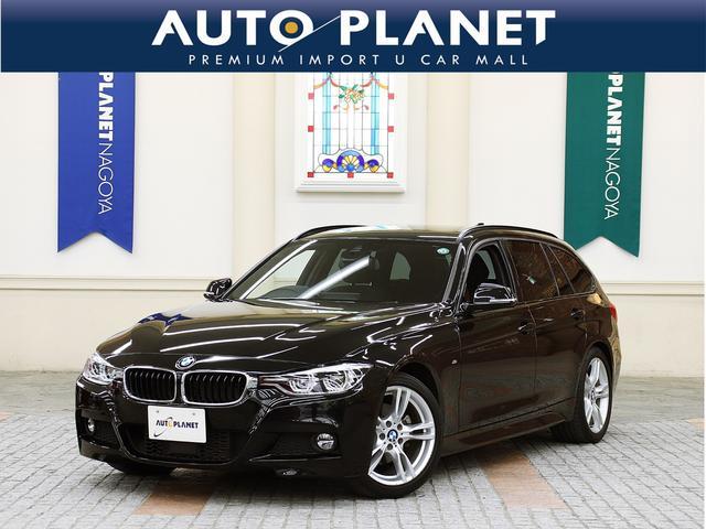 BMW 320dツーリング Mスポーツ 禁煙車/衝突軽減B/ACC/HDDナビTV/Bカメラ/ミラーETC/Pシート/LEDヘッドライト/Pゲート/コンフォートアクセス/アルミ/CD/アイドリングストップ/クリアランスソナー/サイサポート