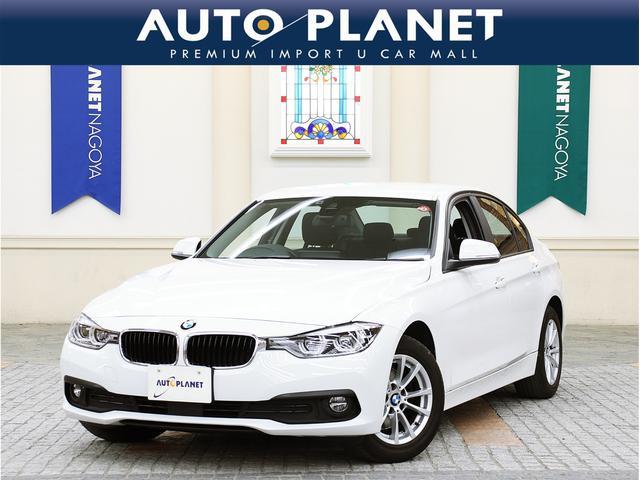 BMW 320d 禁煙 1オーナー 衝突軽減B ACC レーンアシスト HDDナビTV Bカメラ ミラーETC Pシート LEDヘッドライト コンフォートアクセス アルミ CD クリアランスソナー アイドリングストップ