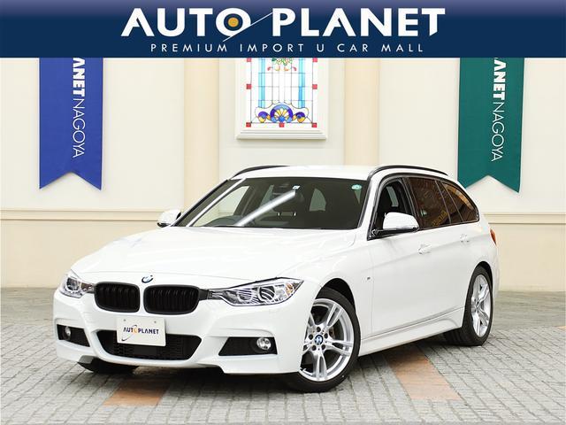 BMW 3シリーズ 320dツーリング Mスポーツ 禁煙車/ACC/衝突軽減システム/HDDナビ/Bカメラ/ミラーETC/Pゲート/キセノン/コンフォートアクセス/クリアランスソナー/Pシート/アルミ/CD/アイドリングストップ/軽油