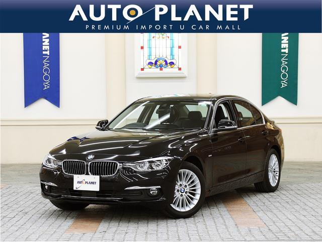 BMW 3シリーズ 320d ラグジュアリー /禁煙/衝突軽減B/ACC/ブラインドスポットモニター/HDDナビTV/Bカメラ/黒革S/ウッドパネル/Pシート/シートH/コンフォートアクセス/クリアランスソナー/アイドリングS/レーンアシスト