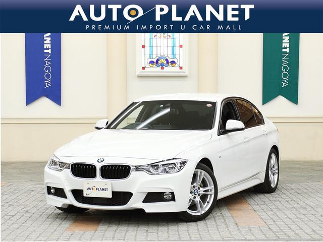 BMW 3シリーズ 320i Mスポーツ /1オーナー/禁煙車/ACC/衝突軽減B/レーンAS/HDDナビ/Bカメラ/ミラーETC/Pシート/LEDヘッドライト/コンフォートアクセス/アルミ/CD/SOSコール/Bluetoothオーディオ