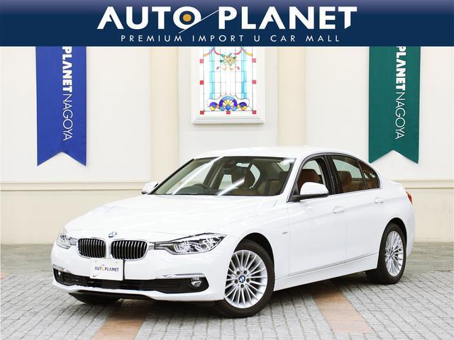 BMW 320d ラグジュアリー 1年保証・走行距離無制限/ACC/衝突軽減B/車線逸脱警告/茶革S/HDDナビ/Bカメラ/ミラーETC/シートH/Pシート/LEDヘッドライト/コンフォートアクセス/クリアランスソナー/SOSコール