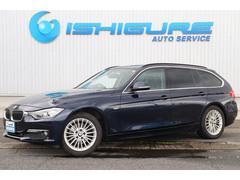 BMW320dブルーパフォーマンス ツーリングラグジュアリ