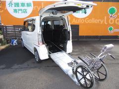 N BOX+福祉車両 アルマス G・Lパッケージ 車いす仕様車