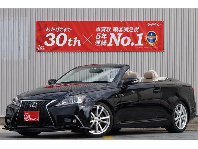 IS(レクサス) IS250C 中古車画像