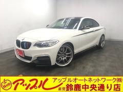 BMWM235iクーペ MパフォーマンスED 30台限定特別仕様車