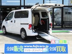 NV200バネットバンチェアキャブ スロープ  7人乗り 車いす移動車 電動固定