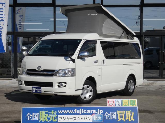 トヨタ アムクラフト コンパス 8ナンバーキャンピングカー ポップアップルーフ FFヒーター ツインサブバッテリー 走行充電 外部充電 インバーター シンク 冷蔵庫 4WD