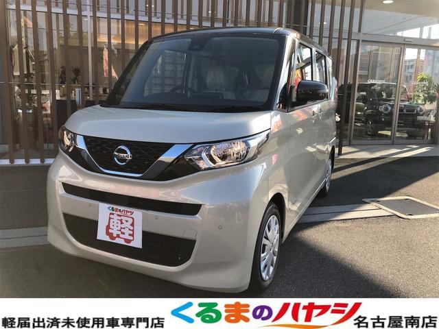 日産 X・快適パックA付 届出済未使用車・ロールサンシェイド付