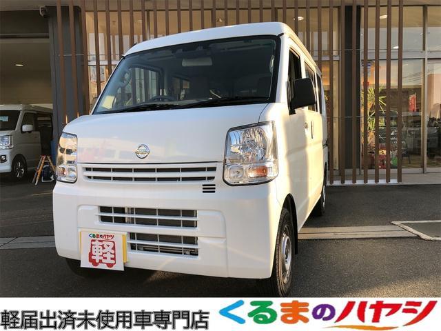 日産 NV100クリッパーバン DX セーフティ パッケージ 4WD・AT・ハイルーフ・届出済未使用車・キーレス・エマージェンシーブレーキ付
