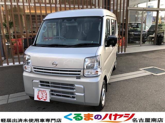 日産 NV100クリッパーバン DX セーフティ パッケージ 4WD・届出済未使用車・AT・ハイルーフ・キーレス・エマージェンシーブレーキ付