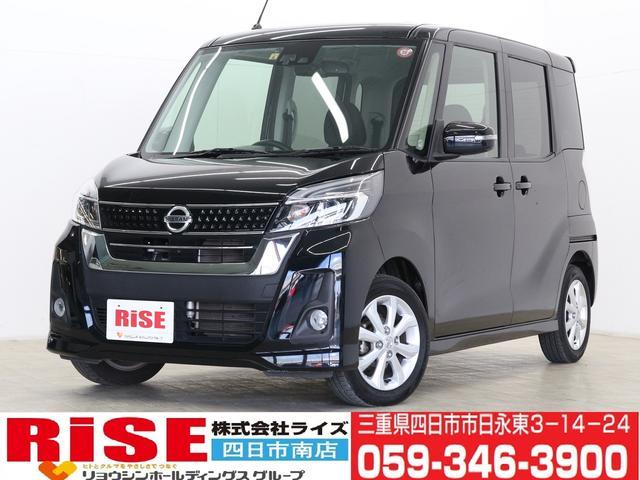 日産 ハイウェイスターX/衝突軽減ブレーキ/全方位カメラ/ナビ