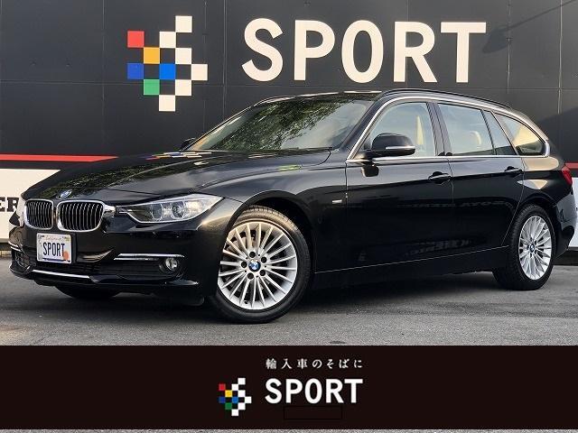 BMW 320d ツーリングラグジュアリー ベージュ革 HDDナビ