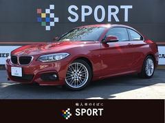 BMW 220iクーペ Mスポーツ 純正HDDナビ クルコン ETC(BMW)