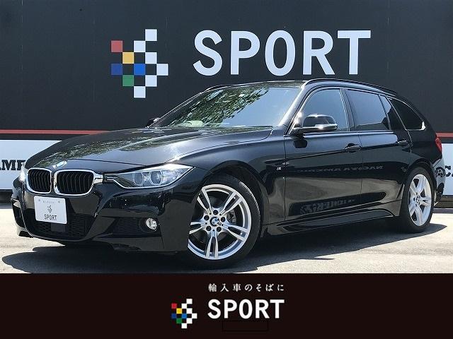 BMW 320iツーリング Mスポーツ アクティブクルーズコントロール インテリジェントセーフティ 純正HDDナビ バックカメラ シートメモリー パワーバックドア HIDヘッドライト ミラーインETC Bluetooth DVD再生 AW