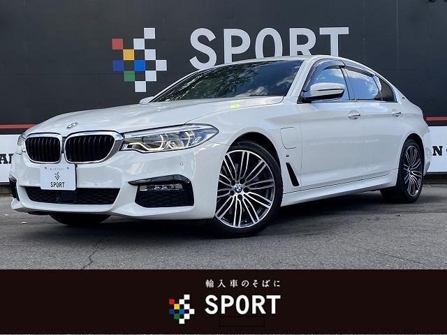 BMW 530e Mスポーツ 1オーナー アクティブクルーズコントロール インテリジェントセーフティ 純正HDDナビ フルセグ 全周囲カメラ 黒革 全席シートヒーター シートメモリ パワーバックドア LEDヘッド ミラーインETC