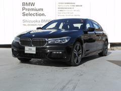 BMW740Ld xDrive Mスポーツ  認定中古車