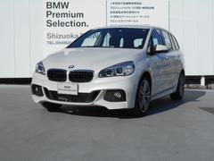 BMW220iグランツアラー Mスポーツ