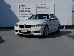 BMW320d Mスポーツ  後期モデル 認定中古車