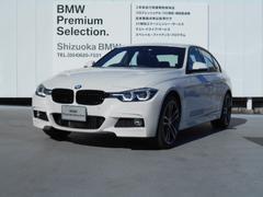 BMW320d Mスポーツ エディションシャドー  認定中古車