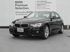 BMW320d Mスポーツ  サンルーフ装備 認定中古車