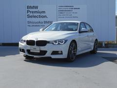 BMW320i Mスポーツ エディションシャドー 認定中古車