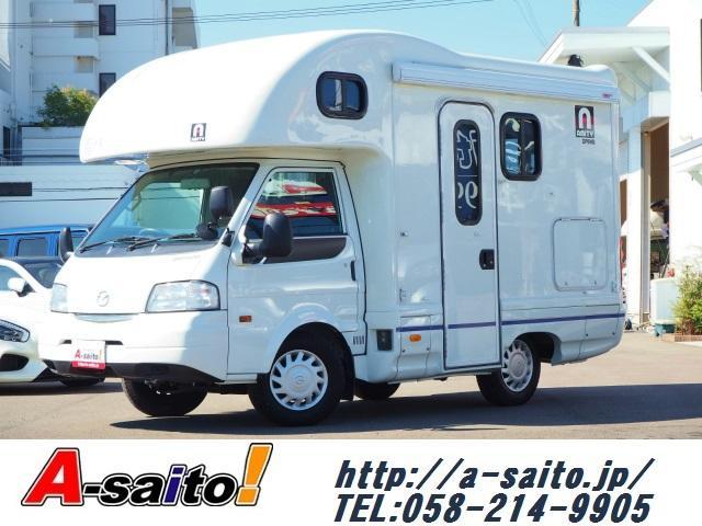 マツダ ボンゴトラック  AtoZ アミティ インバーター・カーナビ・MAXFAN・冷蔵庫・ワンオーナー