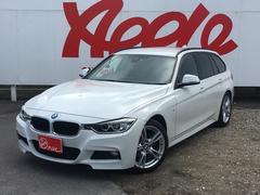 BMW320dツーリング Mスポーツ 追突軽減 ハーマンカートン