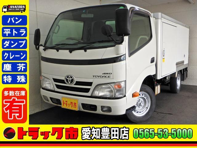 トヨタ 冷蔵冷凍車 4WD -7℃ 1.5t 5速 サイドドア