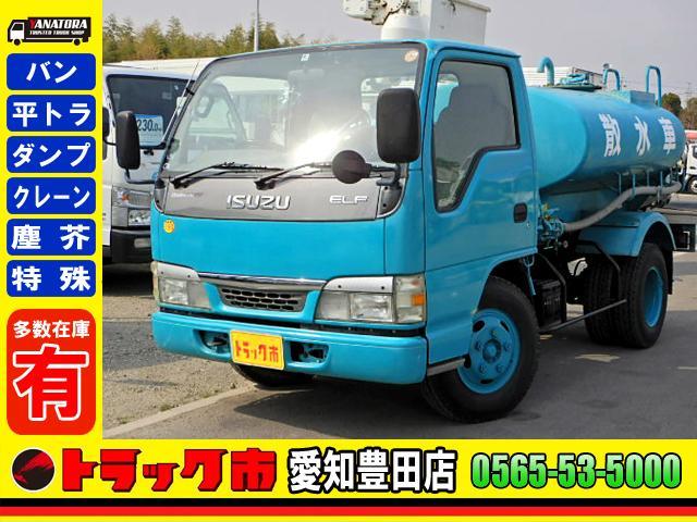 いすゞ 散水車 2000L 2t 新明和 5MT 吸水・排水ホース付
