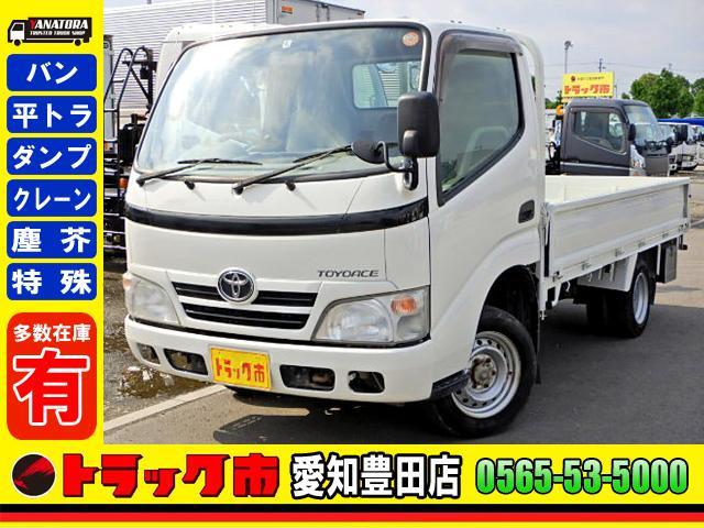 トヨタ 平 1.5t 10尺 5MT 3方開 ジャストロー ガソリン
