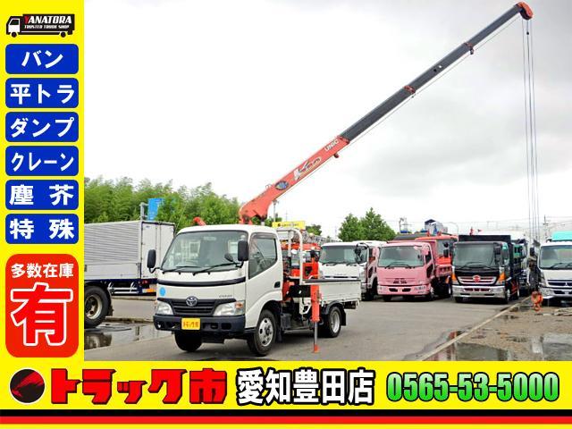 トヨタ ダイナトラック 4段クレーン 平 フックイン ジャストロー AT車 Bカメラ