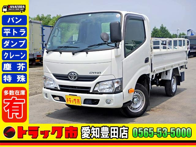 トヨタ ダイナトラック 平 1.25t 3方開 ガソリン AT車 現普通免許