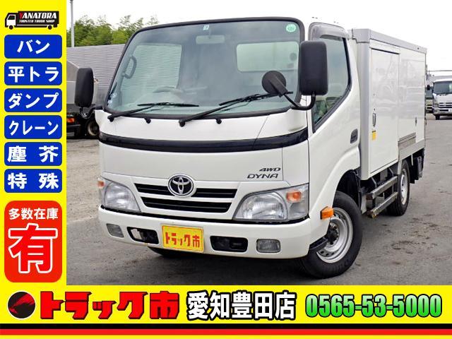 トヨタ ダイナトラック  冷蔵冷凍車 4WD -7℃設定 サイドドア 記録簿 3人乗 1.35t 5MT