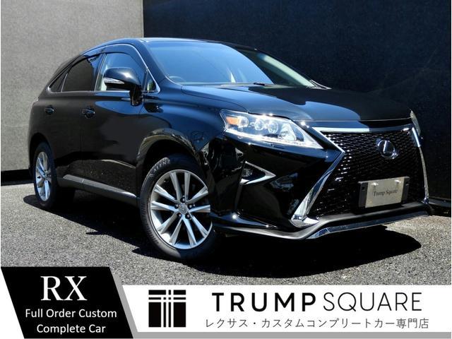 レクサス RX 270VerL/現行Fスポーツ仕様/黒革シート/LEDヘッド