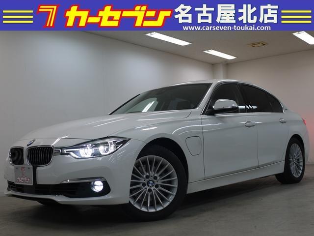 3シリーズ(BMW) 330eラグジュアリー 中古車画像