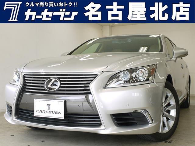 レクサス LS LS460 ユーザー買取車/クルコン/バックカメラ/ナビ/Bluetooth/クリアランスソナー/フルセグ
