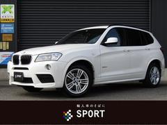 BMW X3xDrive 20i Mスポーツパッケージ ナビ サンルーフ