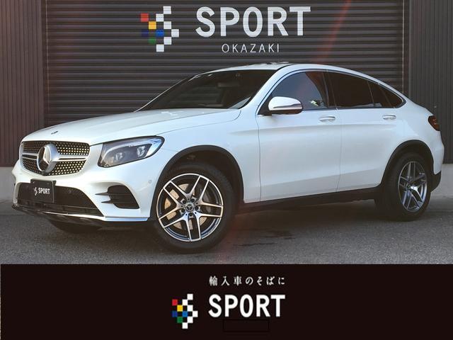 メルセデス・ベンツ GLC250 4マチック クーペスポーツ(本革仕様)
