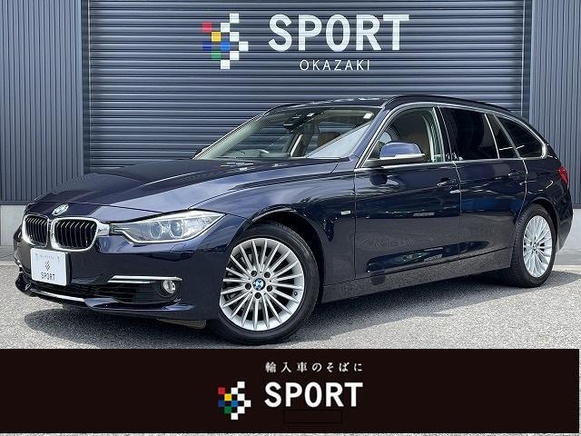 BMW 3シリーズ 320iツーリング ラグジュアリー ブラウンレザー インテリジェントセーフティ オートクルーズコントロール HIDヘッドライト シートメモリー・ヒーター 純正HDDナビ バックカメラ パワーバックドア CD DVD Bluetooth