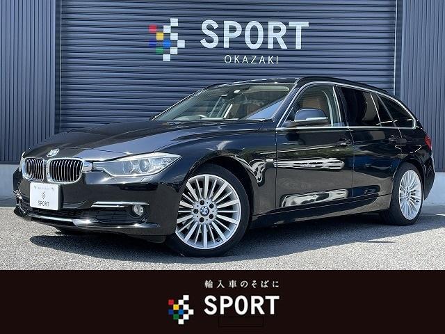 BMW 3シリーズ 320dブルーパフォーマンス ツーリングラグジュアリ ブラウンレザーシート 純正OP18インチAW 純正HDDナビ バックカメラ ミラー一体型ETC シートメモリー シートヒーター HIDヘッドライト 電動リアゲート コンフォートアクセス
