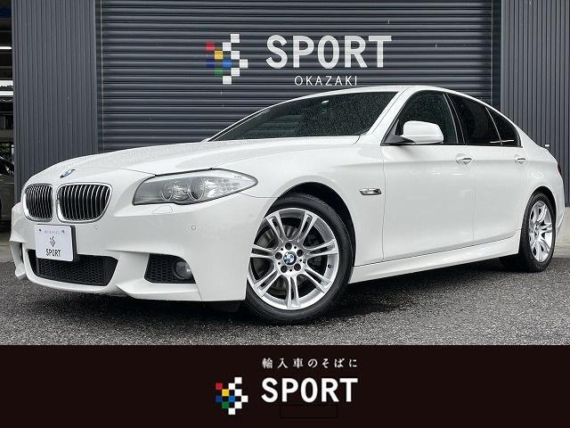 BMW 5シリーズ 523d Mスポーツ 純正HDDナビ フルセグ Bluetoothオーディオ バックカメラ クルーズコントロール ディーゼルターボ ETC パワーシート ステアリングスイッチ キセノンヘッドライト コンフォートアクセス