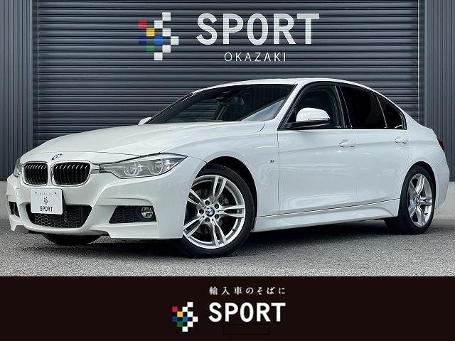 BMW 320d Mスポーツ サンルーフ 純正ナビ バックカメラ アダプティブクルーズコントロール レーンディパーチャーウォーニング LEDヘッドライト パドルシフト コンフォートアクセス レーンキープアシスト ETC車載器