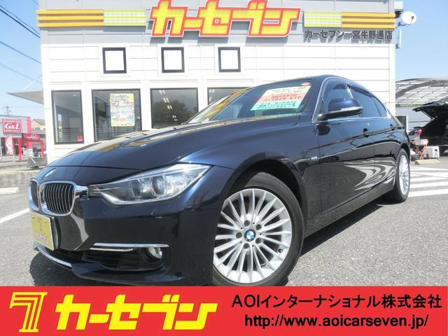 BMW 320iラグジュアリーナビ レザー サンルーフ