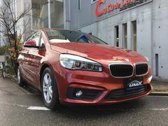BMW218iアクティブツアラー コンフォートアクセス 禁煙車