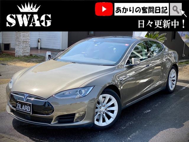 「テスラ」「モデルS」「セダン」「岐阜県」の中古車