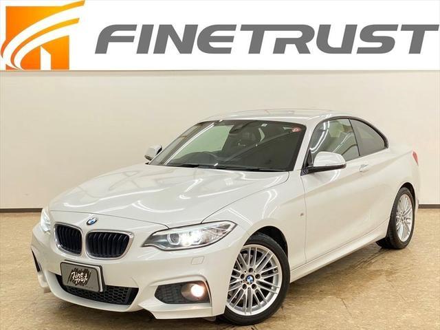 BMW 2シリーズ 220iクーペ Mスポーツ 純正HDDナビ ETC インテリジェントセーフティ パワーシート スマートキー 純正17インチアルミホイール パドルシフト クルーズコントロール Bluetooth ミュージックサーバー