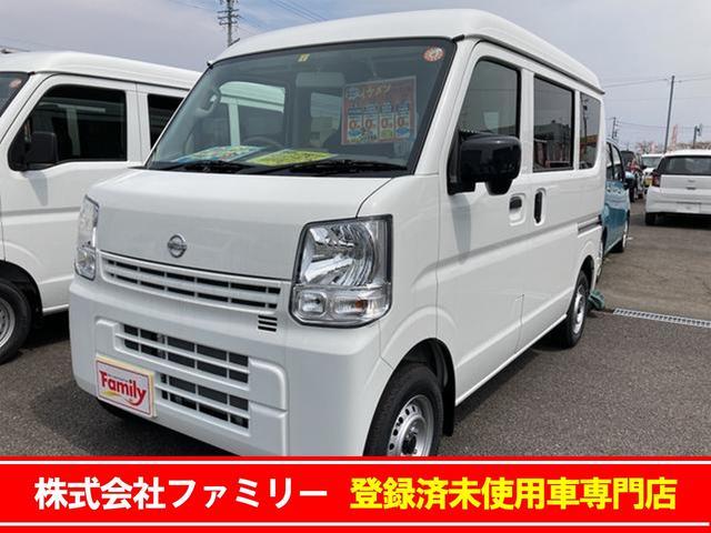 日産 DX 切替4WD エアコン スライドドア 運転席助手席エアバック