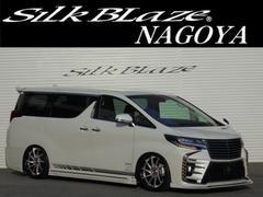 アルファード後期新車シルクブレイズGLANZEN鎧コンプリート11型ナビ